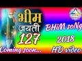 (जय भिम )127 भिम जयंती coming soon... bhim song 2018