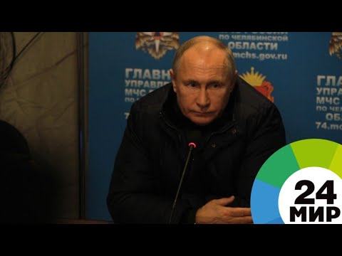 Путин призвал россиян вспомнить погибших в Магнитогорске - МИР 24 - Видео из ютуба