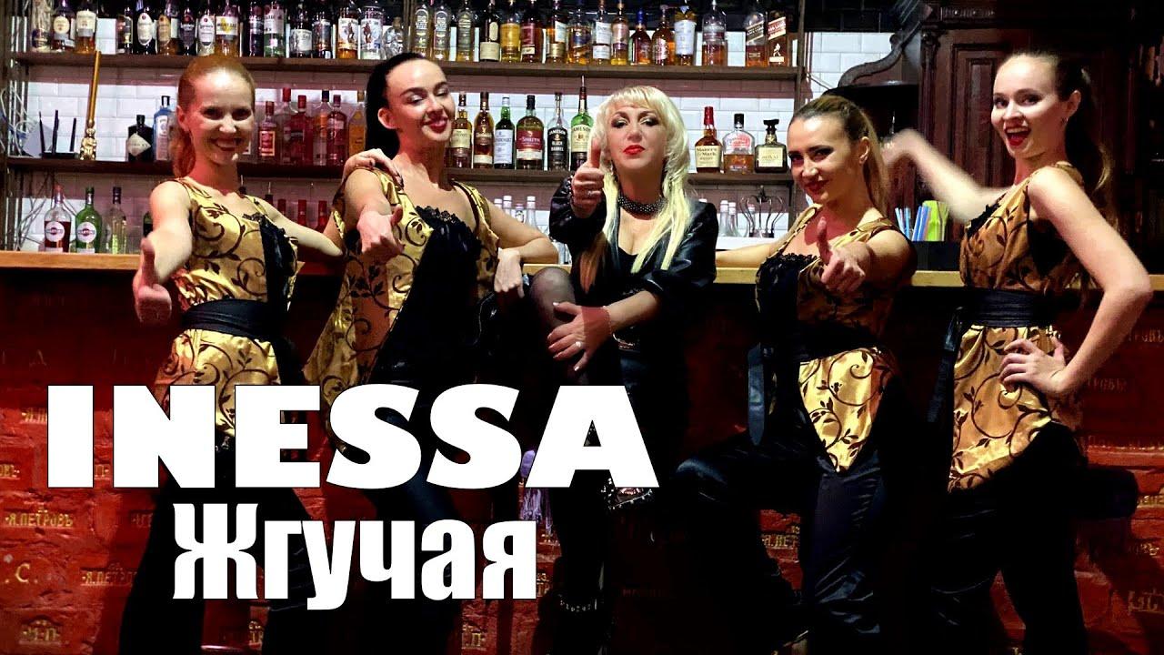 Inessa - Жгучая