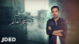 ابراهيم الغانم - الغي العشق (حصرياً)   2020   Ibrahim El Ghanem - Elghey Al Eshg