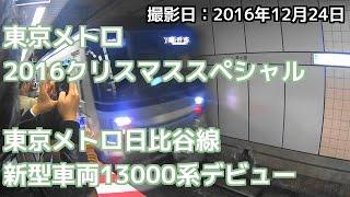 東京メトロ日比谷線 新型車両13000系デビュー