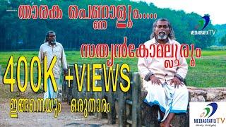സത്യൻ കോമല്ലൂർ താരക പെണ്ണാളേ Lyricist | ഇങ്ങനെയും ഒരു താരം Ep-9 | MediagrafixTV
