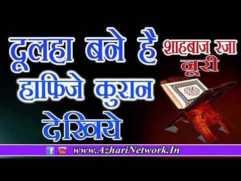 दूल्हा बने हैं हाफ़िज़े कुरान | Shabaz Raza Noori Naat by Azhari Network