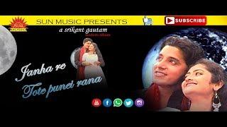 janha Re Tate Punei Rana || Super Hit Video Song || Srikant Gautam Modern Hits|Sun Music Album Hits