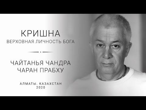 5.05.2020 / Чайтанья Чандра Чаран прабху / Алматы