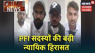 UP Crime News - Hathras कांड को लेकर Mathra में PFI सदस्यों की न्यायिक हिरासत बढ़ी