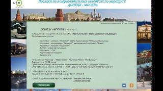 видео Расписание автобуса в Москве