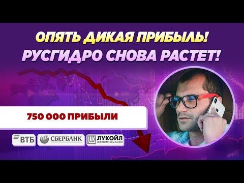 РусГидро выстрелил на 15%. Аэрофлот начал расти. Московская биржа щедра для трейдера