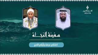 برنامج سفينة النجاة ، مع الشيخ / د. محمد الحسن الددو ، حول اغتنام يوم عرفة وأيام الحج - 25