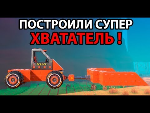 Построили СУПЕР ХВАТАТЕЛЬ