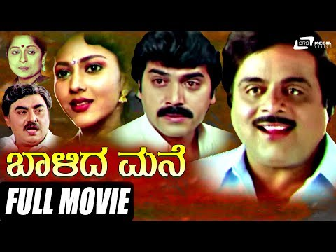 Balida Mane – ಬಾಳಿದ ಮನೆ| Kannada Full HD Movie | Ambarish| Vinaya Prasad | Family Movie