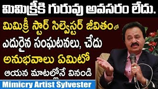 Famous Mimicry Artist Thota Sylvester Exclusive Face To Face Interview | Sylvester Real Life Facts