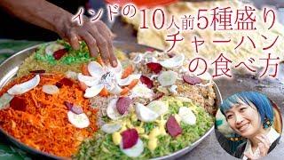 【 大食いコラボ】【ロシアン佐藤】10人前!インドの巨大5種盛りチャーハンの食べ方 w/今日ヤバい奴に会った・EXIT JACK・misono・おのだまーしー インド旅#3【RussianSato】