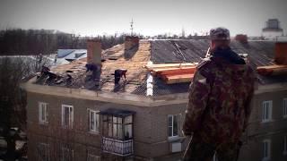 Ремонт кровли. Новомосковск.  ул.Садовского д 28А