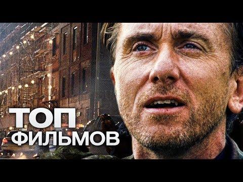 10 ФИЛЬМОВ С УЧАСТИЕМ ТИМА РОТА! - Видео онлайн