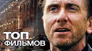 10 ФИЛЬМОВ С УЧАСТИЕМ ТИМА РОТА!