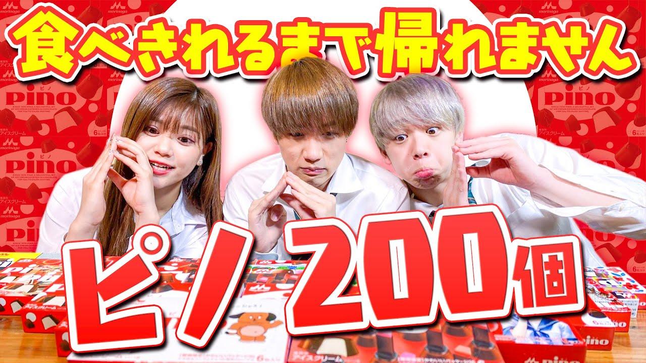 【冬アイスチャレンジ】ピノ200こ大食いバトル!!