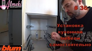 Установка кухонной мбели. Личный опыт - Стройка