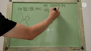 중등한국사 36 거란의 1,2,3차 침입과정