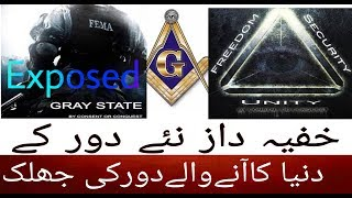 Gray State || New World Order || Urdu Hindi