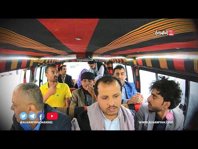 باص الشعب2 | الحلقة 20 | المتاجرة بأرواح اليمنيين وعلى عينك يا تاجر | قناة الهوية