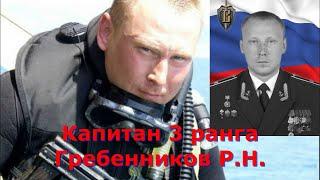 Капитан 3 ранга Гребенников Р.Н. (Управление \В\ ЦСН ФСБ РФ).