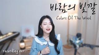 '바람의 빛깔'  Colors Of The Wind - 오연준 ver. [ 포카혼타스 OST ] / 팝페라 cover by Celia Kim