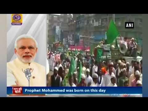 Mann Ki Baat: PM Modi wishes countrymen ahead of Eid Milad-un-Nabi