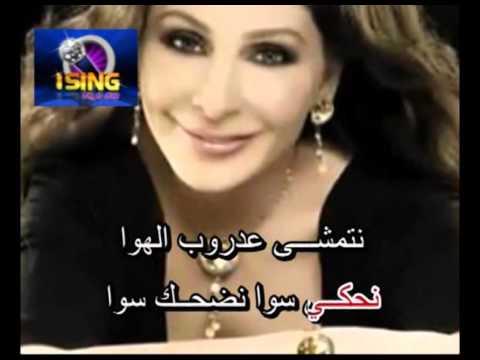 Arabic Karaoke SALLIMLY 3ALAYH ELISSA