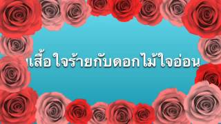 ผีเสื้อใจร้ายกับดอกไม้ใจอ่อน Cover NameEye
