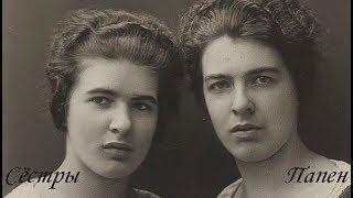 Сёстры Папен: Кристина (1905—1937) и Лея (1911 — 24 июля 2001)