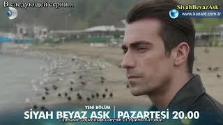 ЧЕРНО-БЕЛАЯ ЛЮБОВЬ 29 серия Турецкий сериал 💕 Ферхат ♥️Аслы💞