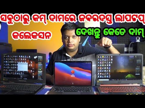 Best Low Price Laptop collection Starting from only 20 thousand brands Acer, Asus, Apple Bhubaneswar
