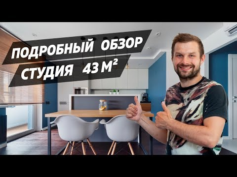 ЛУЧШАЯ СТУДИЯ 2018 года /Дизайн интерьера Екатеринбург