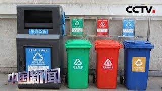 [中国新闻] 习近平对垃圾分类工作作出重要指示强调 培养垃圾分类的好习惯 为改善生活环境作努力 为绿色发展可持续发展作贡献 | CCTV中文国际