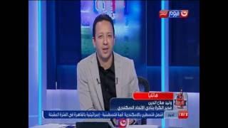 كورة كل يوم | مداخلة وليد صلاح الدين مدير الكرة بنادي الإتحاد السكندري مع اسلام صادق