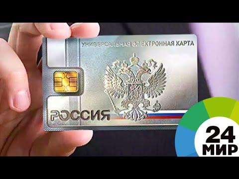 Электронные паспорта: преимущества