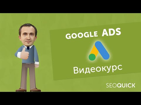 Google adwords видео уроки
