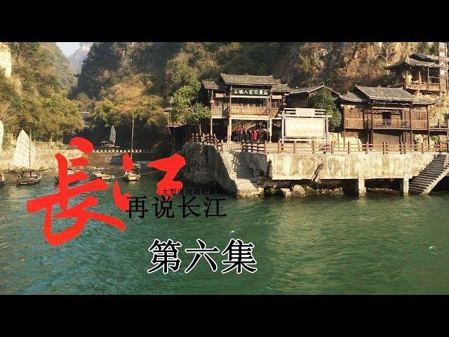 《再说长江》第6集 - 水的年轮 Recovering The Yangtse River EP6【超清】