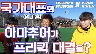 국가대표 염기훈과 아마추어가 프리킥 대결을? feat.잘차네요(진심)