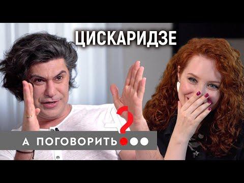 Николай Цискаридзе: Большой