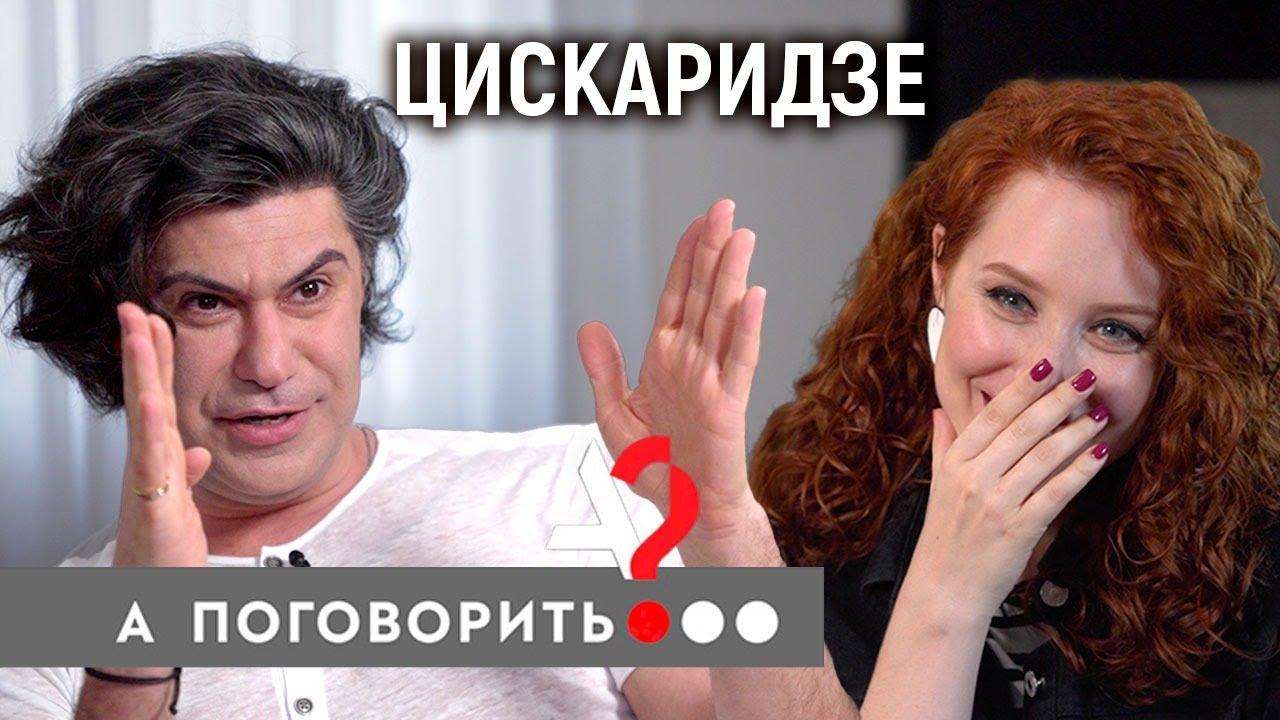 А поговорить?.. от 13.11.2020 Николай Цискаридзе: Жертвы. Подставы. Финалгон