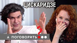 Николай Цискаридзе: Большой театр. Подставы. Финалгон // А поговорить?..