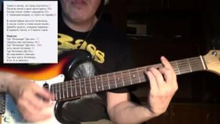 Где беломора достать Фактор 2 или Дёргать Как играть на гитаре Аккорды