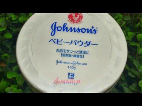 แป้งกระปุกจอห์นสัน Johnson baby powder