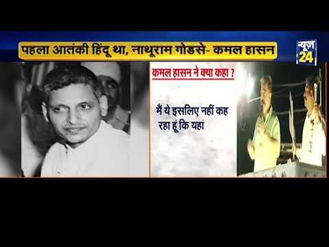 आजाद देश का पहला आतंकवादी हिंदू था - Kamal Haasan