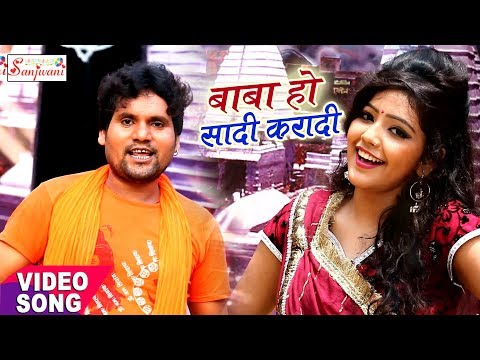 2017 के सुपरहिट (कांवर गीत).बाबा हो सादी करादी.New Bhojpuri Kavar Songs. Baby Kajal,Chhotu Chhaliya