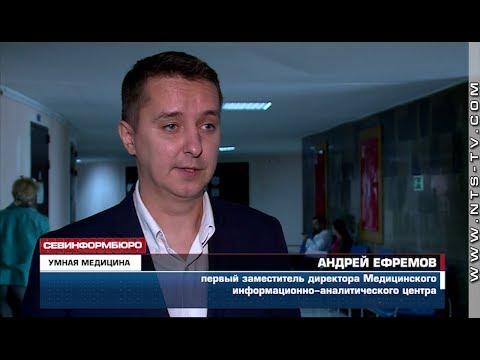 Интегрированная медкарта и «цифровой помощник»: как проходит информатизация медицины в Севастополе