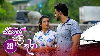 Jeevithaya Athi Thura | Episode 28 - (2019-06-20) | ITN Thumbnail