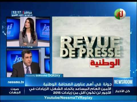 أهم عناوين الصحف الوطنية ليوم السبت 20 جانفي 2018 - قناة نسمة
